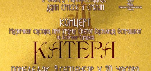 GKC koncert Dani Srpske u Srbiji