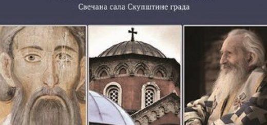 Predavanje srpska crkva