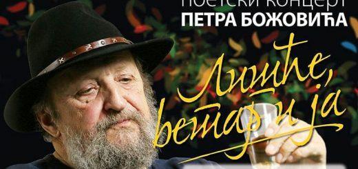 poetski koncert Bajina Bašta
