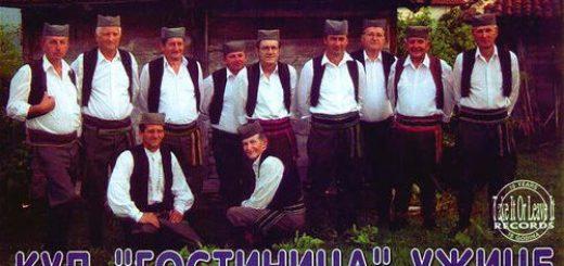 KUD Gostinica
