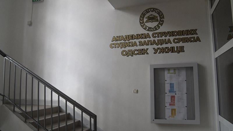 Visoka škola
